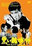 黒い賭博師 [DVD]