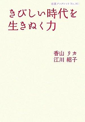きびしい時代を生きぬく力 (岩波ブックレット)