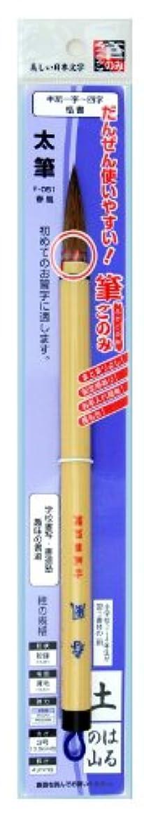 広島筆 書道 筆 春風(筆ごのみ装着) F-051 3号