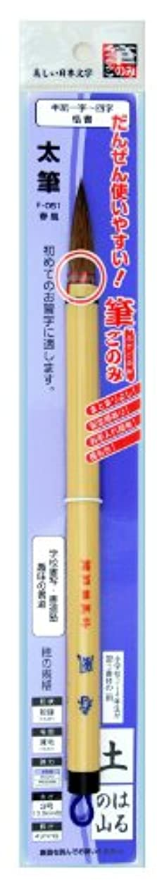 鋭くスーツケースドア広島筆 書道 筆 春風(筆ごのみ装着) F-051 3号