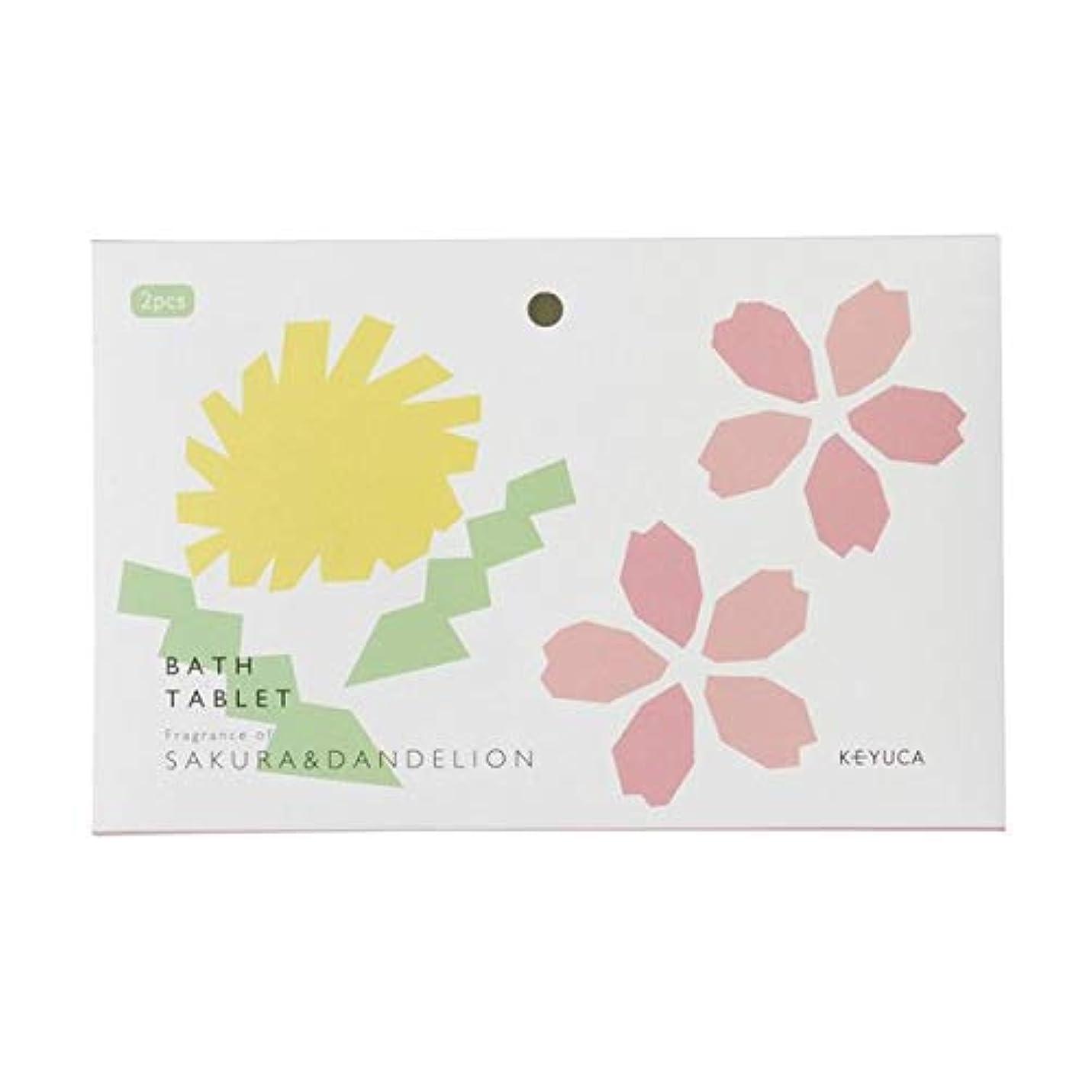 入浴定刻文字KEYUCA(ケユカ) バスタブレット サクラ&タンポポ