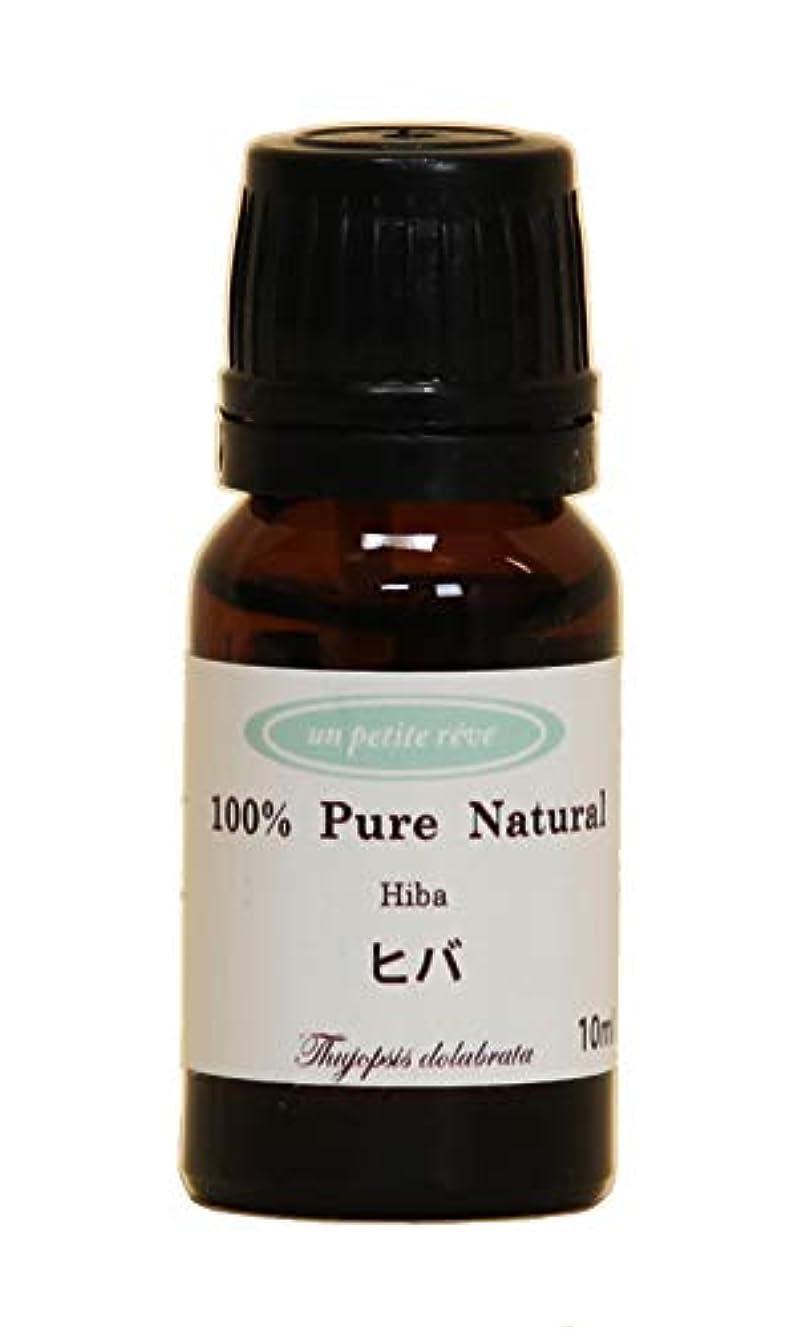 ヒバ  10ml 100%天然アロマエッセンシャルオイル(精油)