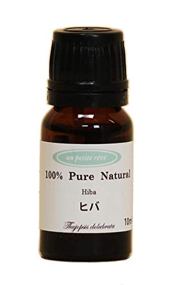 宿題をする下に名前でヒバ  10ml 100%天然アロマエッセンシャルオイル(精油)
