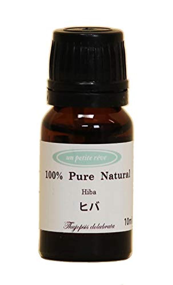 征服するリスヒバ  10ml 100%天然アロマエッセンシャルオイル(精油)