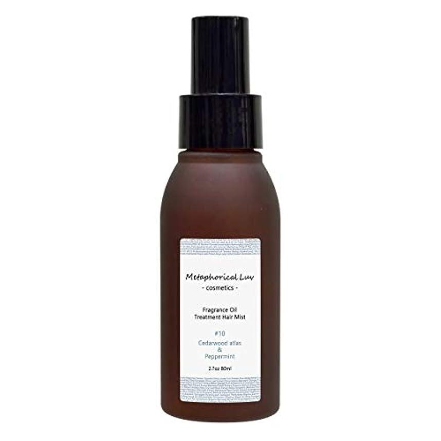 毎週カビバンMetaphorical Luv  - cosmetics –(メタフォリカルラヴ コスメティクス) フレグランスオイルトリートメントヘアミスト 80ml #10 シダーウッドアトラス&ペパーミント ヘアオイル