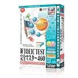 media5 Special 新TOEIC TEST 完全マスター 460
