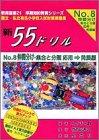 新55ドリル―国立・私立有名小学校入試対策問題集 (No.8) (早期知的教育シリーズ)