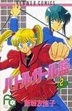 バトルガール藍 2 (フラワーコミックス)