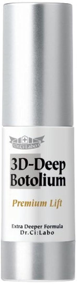 日曜日多くの危険がある状況正当なドクターシーラボ 3Dディープ ボトリウム プレミアム リフト18G