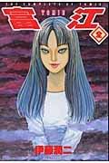 富江―The complete comics of To (ソノラマコミックス)の詳細を見る