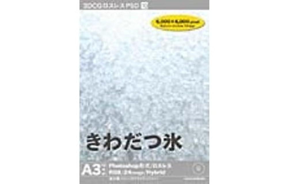 逃れる受信機原告3DCGロスレスPSD 10 「きわだつ氷」