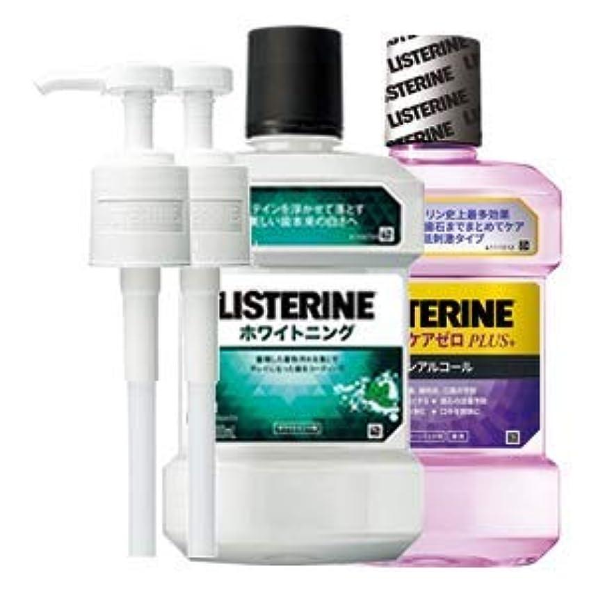 印象拒否軽減する薬用 リステリン ホワイトニング トータルケアゼロプラス 1000mL 2点セット (ポンプ付)
