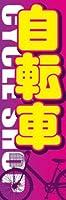 のぼり旗スタジオ のぼり旗 自転車001 通常サイズ H1800mm×W600mm