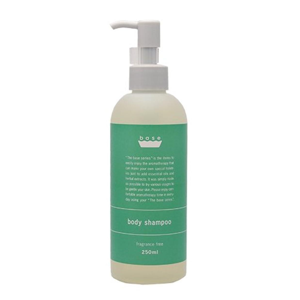 文明化する器官小説フレーバーライフ base body shampoo(ボディーシャンプー)250ml