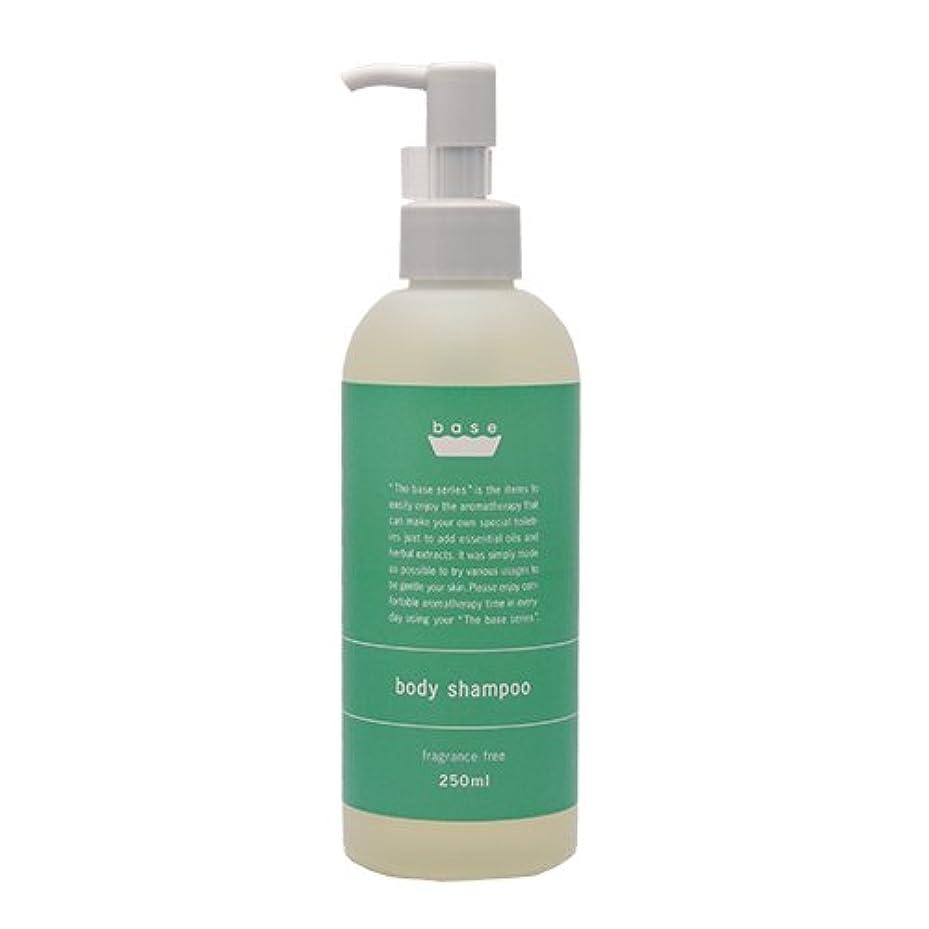 ホバー熱望する呼吸フレーバーライフ base body shampoo(ボディーシャンプー)250ml