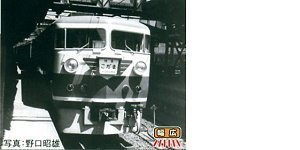 Nゲージ A5440 国鉄157系 特急色・冷房改造車 特急「こだま」 9両セット