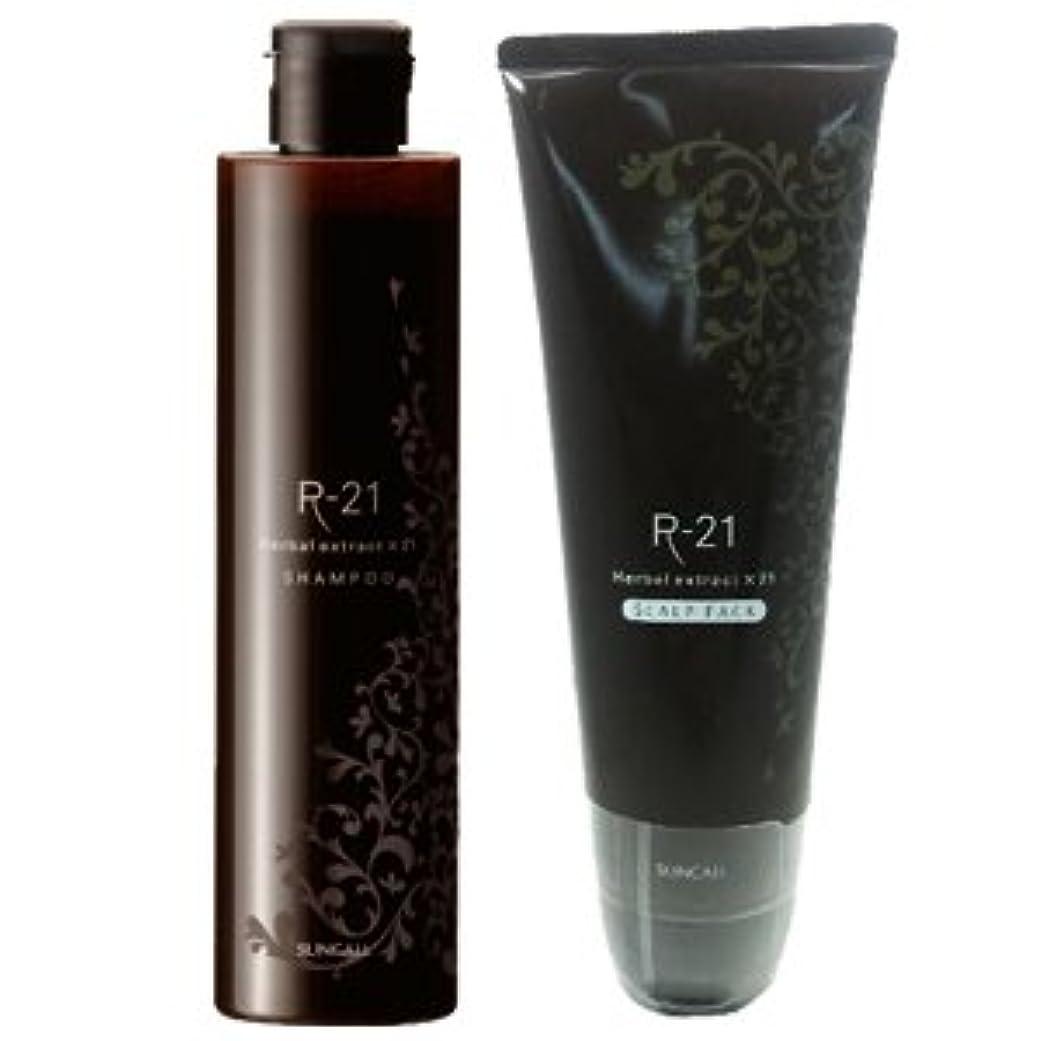 始める適度に枯渇するサンコール R-21 シャンプー 280mL + スキャルプパック 250g セット [Shampoo-land限定]
