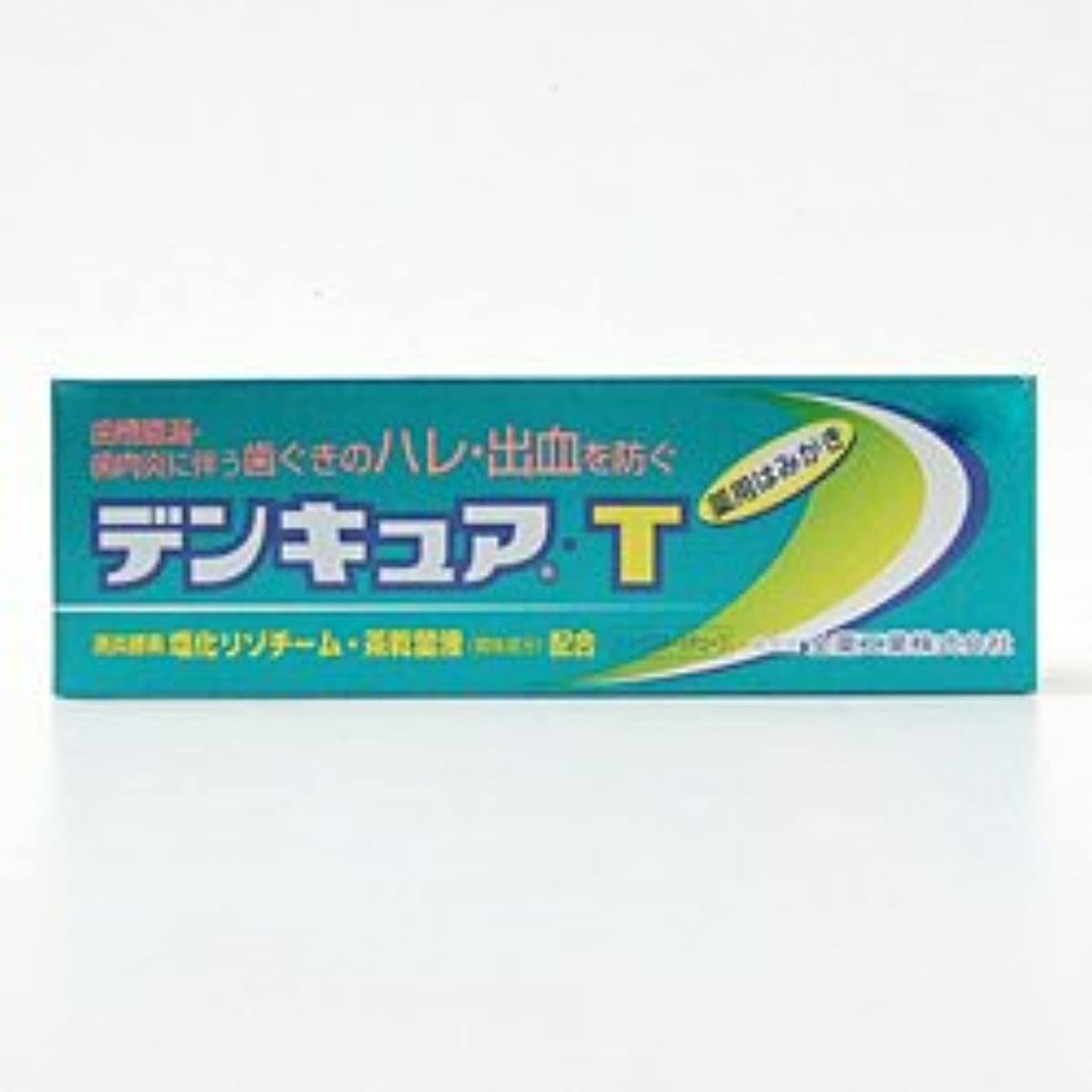 チョコレート味わうマイクロフォン薬用はみがき デンキュアT 80g