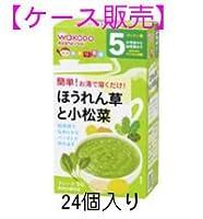 和光堂 手作り応援 [ほうれん草と小松菜]5ヶ月頃から 8包×24個