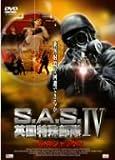 S.A.S.英国特殊部隊IV~バスジャック~ [DVD]