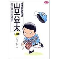 総務部総務課 山口六平太 48 (ビッグコミックス)