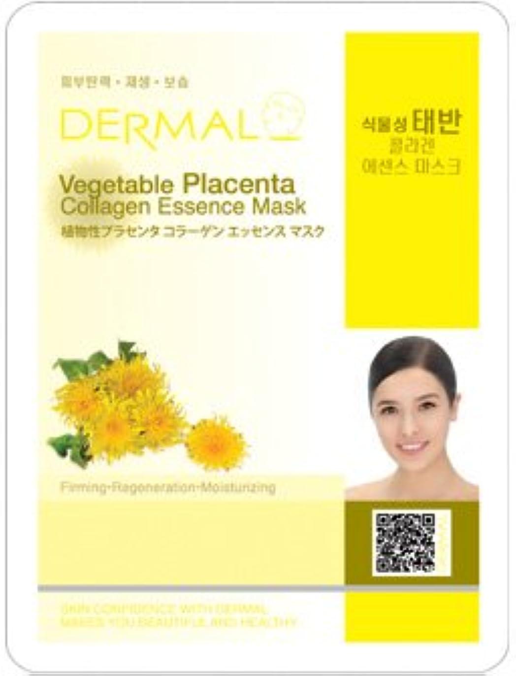 削減実証する光沢のあるシートマスク 植物性プラセンタ 100枚 セット ダーマル(Dermal) フェイス パック