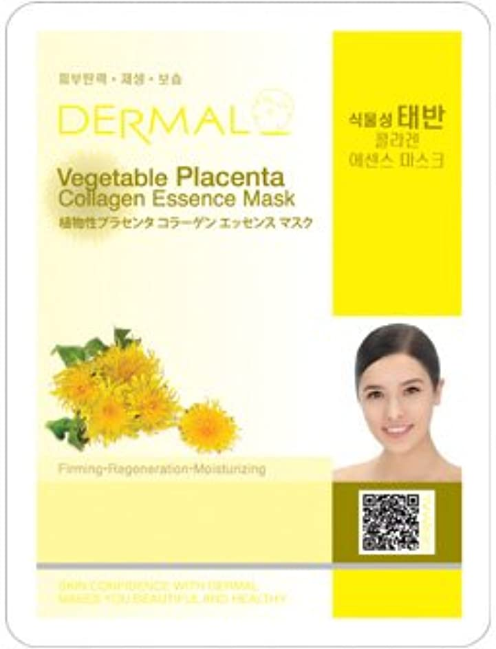 反発する本質的ではないダムシートマスク 植物性プラセンタ 100枚 セット ダーマル(Dermal) フェイス パック