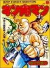 キン肉マン (9) (ジャンプコミックスセレクション)
