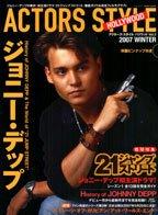 アクターズ・スタイルハリウッド vol.3 (Bamboo Mook)