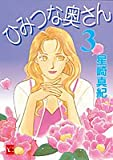 ひみつな奥さん 3 (YOUコミックス)