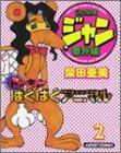 ジャングル少年ジャン (番外編〔2〕) (Beam comix)