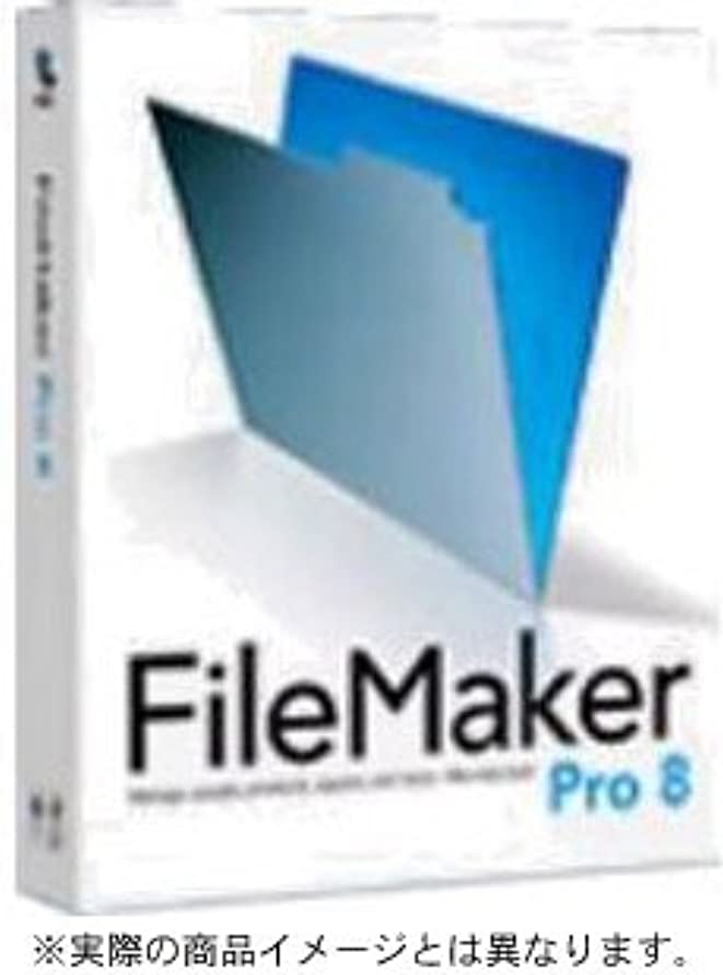 土器明確にスペースFileMaker Pro 8 店頭アップグレード