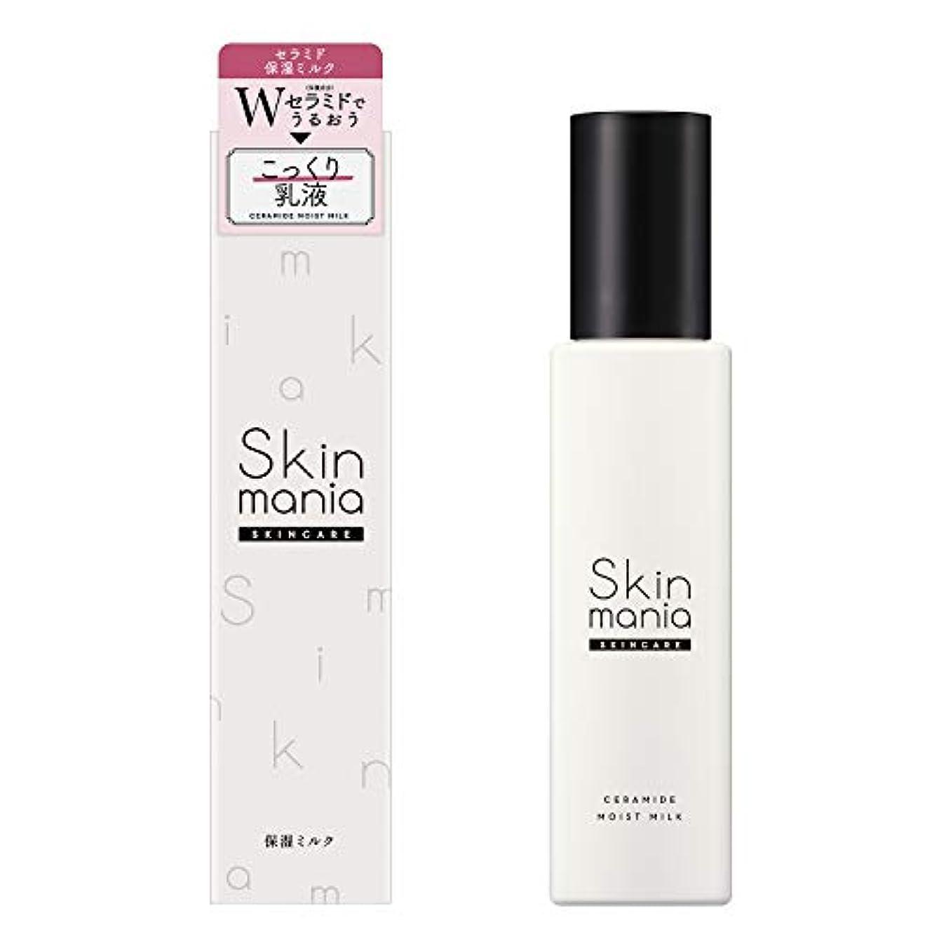 想像する鷹転用Skin mania(スキンマニア) Skin mania セラミド 保湿ミルク 120ml