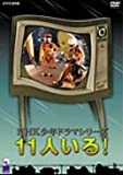 11人いる! [DVD]