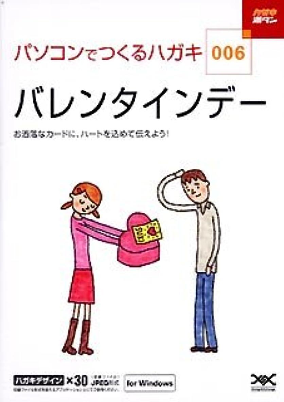 ガラガラコンパス繊毛ハガキ満タン 006 バレンタインデー
