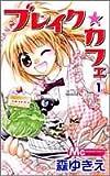 ブレイク・カフェ 1 (マーガレットコミックス)