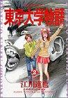 東京大学物語 (2) (ビッグコミックス)の詳細を見る