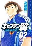 キャプテン翼―GOLDEN-23 (02) (ヤングジャンプ・コミックス)