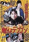 燃えよデブゴン カエル拳対カニ拳 [DVD]