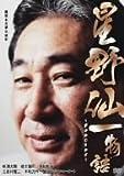 星野仙一物語 ~夢のかじりかけ~ [DVD]