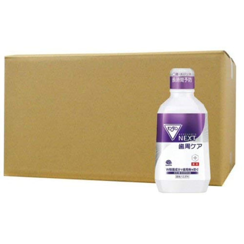 請求可能乳製品乱気流モンダミン NEXT 歯周ケア 700mL × 4個セット