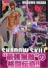 SHADOW SKILL(4) (KCデラックス アフタヌーン)