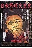 日米野球交流史―永久保存版 (B.B.mook―スポーツシリーズ (325))