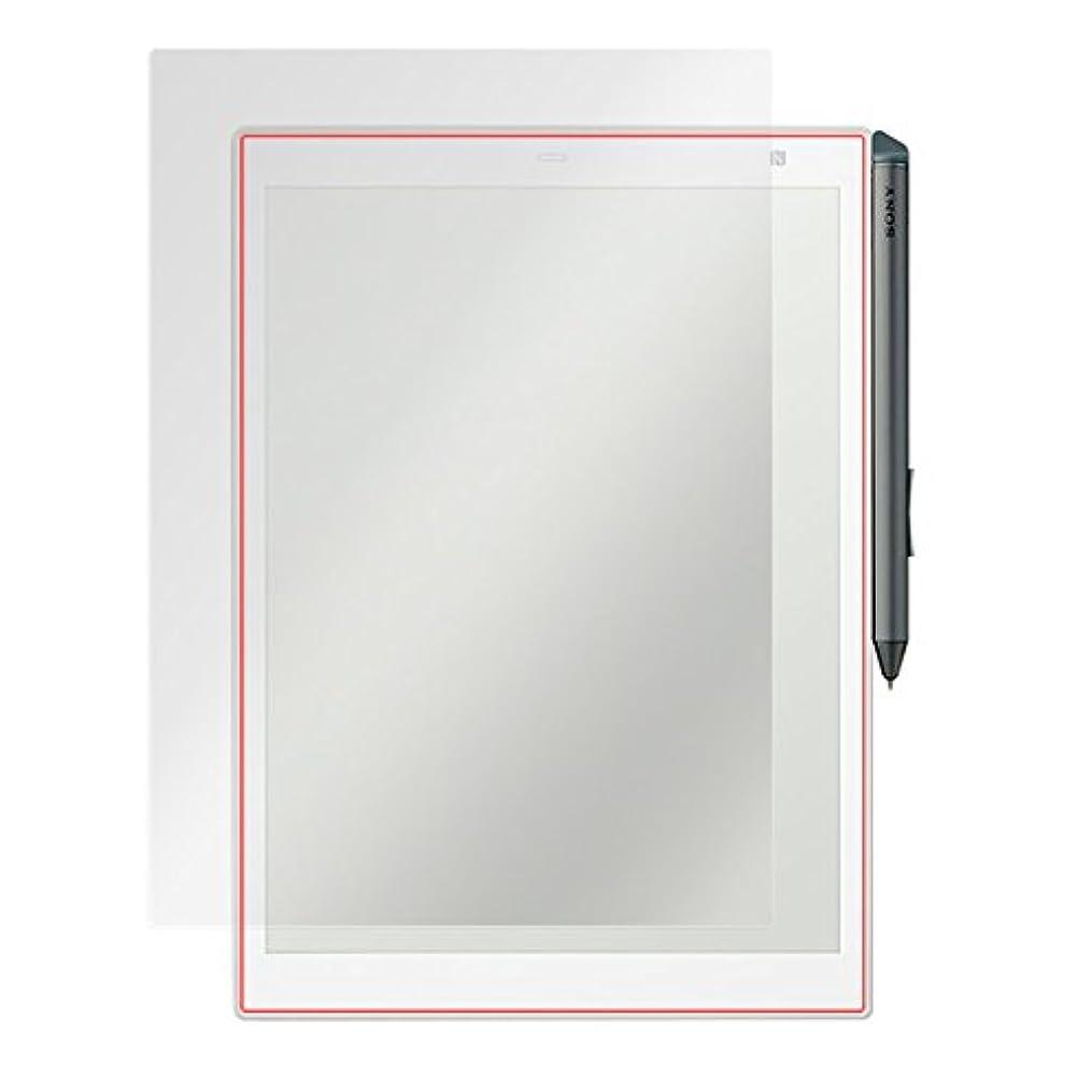 転用写真非難する書き味向上ペーパーライク 保護フィルム ソニー デジタルペーパー DPT-CP1 OverLay Paper OKDPTCP1/2