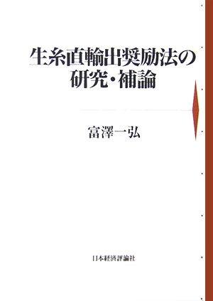 生糸直輸出奨励法の研究・補論