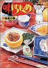味いちもんめ 17 柚釜の巻 (ビッグコミックス)