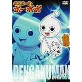 ボボボーボ・ボーボボ 奥義7 [DVD]