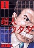 超人ウタダ / 山本 康人 のシリーズ情報を見る