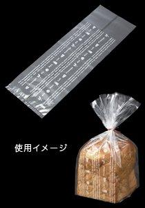 食パン袋1斤用(リーニュ) / 20枚 TOMIZ/cuoca(富澤商店) パン袋 サンドイッチ・バケット・バーガー袋