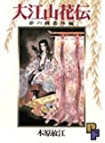大江山花伝 (PFビッグコミックス 591)